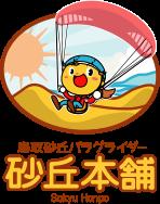 鳥取砂丘パラグライダースクール