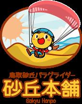 鳥取砂丘でパラグライダー体験なら、観光と一緒に楽しめる鳥取砂丘パラグライダー(砂丘本舗)をご利用ください。