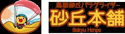 秋雨シトシト めげずにフライト!|鳥取砂丘のパラグライダー「鳥取砂丘パラグライダースクール」