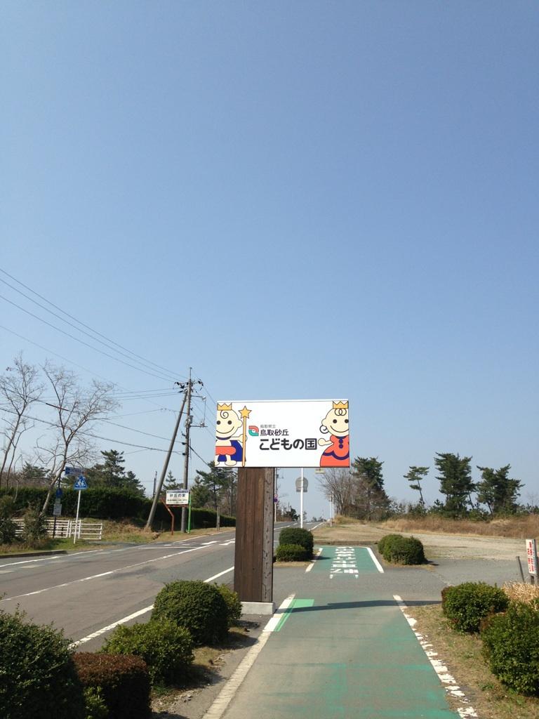 鳥取砂丘こどもの国の看板